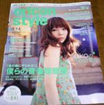 oricon-style_aiko